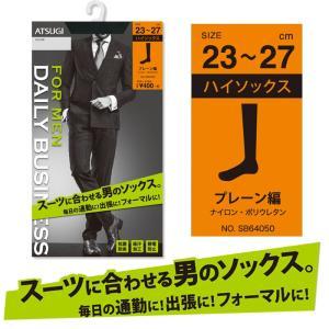 メンズ ビジネス ハイソックス 靴下 紳士 アツギ ATSUGI ナイロン 膝下丈 23-27cm ゆうパケット25%|copo-socks
