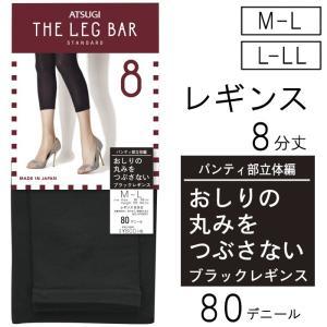 レディース レギンス スパッツ ATSUGI THE LEG BAR 80デニール 8分丈 日本製 M-L L-LL ゆうパケット33%|copo-socks