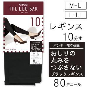 レディース レギンス スパッツ ATSUGI THE LEG BAR 10分丈 80デニール 日本製 M-L L-LL ゆうパケット33%|copo-socks