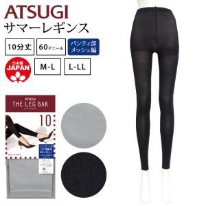 サマー レギンス 冷感 10分丈 60デニール アツギ ATSUGI THE LEG BAR レディース ひんやり スパッツ 美脚 日本製 ゆうパケット33% 19SS/SALE|copo-socks