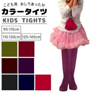 キッズ カラー タイツ 無地 子供 日本製 ATSUGI 80デニール ゆうパケット25%|copo-socks