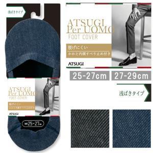 メンズ ソックス 靴下 カバーソックス フットカバー ATSUGI per UOMO 浅履き デニム 25-27cm 27-29cm 紳士 大寸 大きいサイズ 紳士 ゆうパケット33%|copo-socks