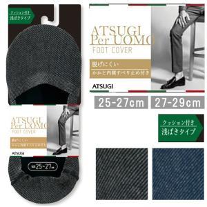メンズ ソックス 靴下 フットカバー ATSUGI per UOMO 浅履き デニム 25-27cm 27-29cm 紳士 大寸 大きいサイズ ゆうパケット33% copo-socks