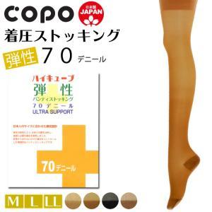 弾性 ストッキング パンスト 70デニール 引締め 着圧 COPO ハイキューブ M/L/LL レディース 段階式着圧 ゆうパケット50%|copo-socks