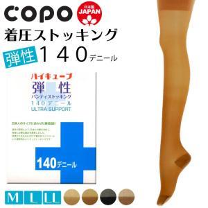 弾性 ストッキング パンスト 140デニール 引締め 着圧 COPO ハイキューブ M/L/LL レディース 段階式着圧 ゆうパケット50%|copo-socks