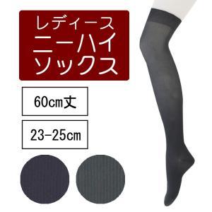 レディース ニーハイ ソックス 靴下 リブ 60cm丈 23-25cm ゆうパケット33%|copo-socks