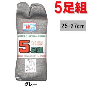 メンズ ソックス 靴下 メンズ 足袋 軍足 (グンソク) 5足組 作業用 グレー 25-27cm ゆうパケット便不可|copo-socks