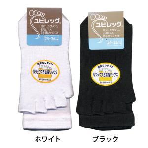 メンズ ソックス 5本指 指先なしタイプ クルー丈 24-26cm  ゆうパケット33%|copo-socks