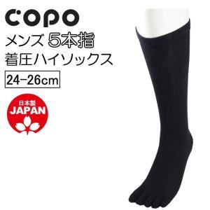 メンズ 5本指 着圧 ハイソックス ビジネス 靴下 無地 紳士 24-26cm ゆうパケット33%|copo-socks