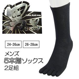 メンズ 5本指 ソックス 靴下 クルー丈 24-26cm 26-28cm 紳士 ムレ 防止 UV 新生活 ゆうパケット50%|copo-socks