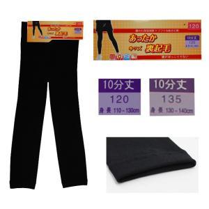 キッズ 裏起毛 レギンス スパッツ 子供 10分丈 120cm 135cm ゆうパケット100%|copo-socks