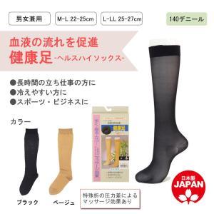 レディース ハイソックス 靴下 健康足 140デニール M-L(22-25cm) L-LL(25-27cm) マッサージ 下肢静脈瘤 ゆうパケット50%|copo-socks