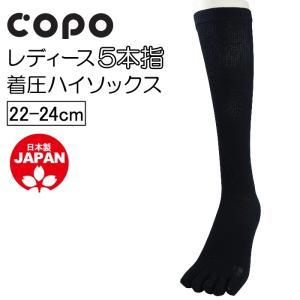 レディース 5本指 着圧 ハイソックス 靴下 無地 婦人 22-24cm 膝下丈COPO UV 新生活 ゆうパケット33%|copo-socks