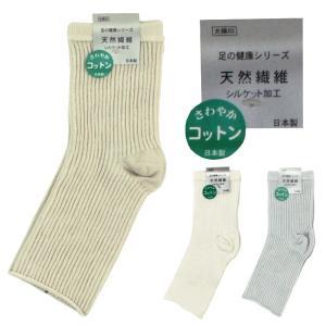 レディース レッグウォーマー 綿 天然繊維 日本製 婦人 ゆうパケット25%|copo-socks