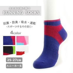 メンズ ランニング ソックス 靴下 スポーツ 25-27cm 紳士 サポート 機能性 マラソン ゆうパケット25%|copo-socks