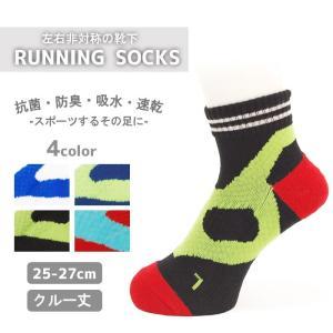 メンズ ランニング ソックス 靴下 スポーツ クルー丈 25-27cm 紳士 サポート 機能性 マラソン ゆうパケット25%|copo-socks