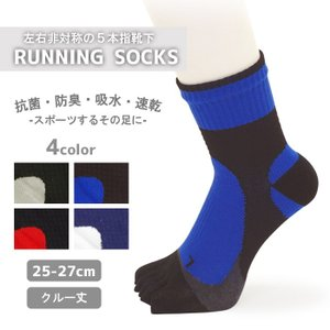 メンズ ソックス 靴下 ランニング サポート 5本指 クルー 丈 ソックス 25-27cm 紳士 スポーツ ゆうパケット33%|copo-socks