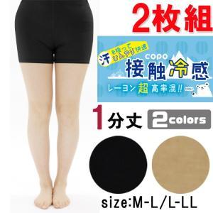 レディース レギンス スパッツ 1分丈 冷感 接触冷感 夏用 M-L L-LL 2枚組 COPO 婦人 ゆうパケット50%|copo-socks