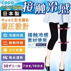 レディース レギンス スパッツ 7分丈 冷感 接触冷感 夏用 M-L L-LL COPO ゆうパケット50%|copo-socks