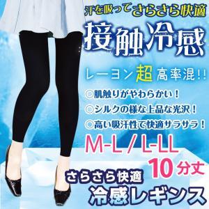 レディース レギンス スパッツ 10分丈 冷感 接触冷感 夏用 M-L L-LL COPO ゆうパケット50%|copo-socks