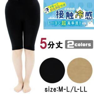 レディース レギンス スパッツ 5分丈 冷感 接触冷感 夏用 M-L L-LL COPO 婦人 ゆうパケット50%|copo-socks