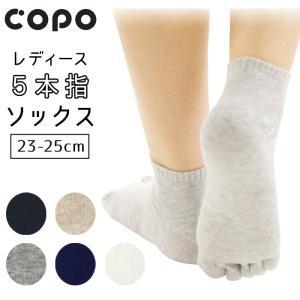 レディース 5本指 ソックス 靴下 くるぶし丈 23-25cm (婦人 ゆうパケット25%|copo-socks