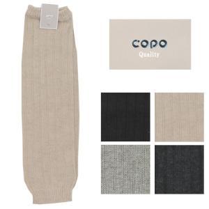 ゆうパケット対応50% COPO/コポ リブ編み レディース レッグウォーマー リンクス M-L(婦人 靴下 くつ下 防寒 バレンタイン ホワイト デー)|copo-socks