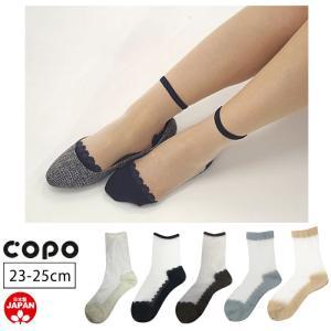 レディース レーシー 花柄 クルーソックス 靴下 23-25cm/21-23cm(10557) 婦人 ゆうパケット25%|copo-socks