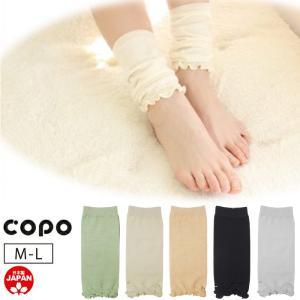 レディース レッグウォーマー ショート丈 無地 日本製 綿混 ゆうパケット25%|copo-socks