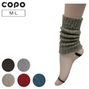 レディース レッグウォーマー ショート丈 無地 リブ 日本製 ウール混 19AW ゆうパケット25%|copo-socks