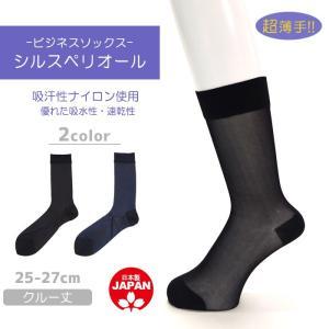 メンズ ビジネス ソックス 靴下 紳士 シルスペリオール 25-27cm 日本製 ゆうパケット16%|copo-socks