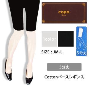 レディース レギンス スパッツ 5分丈 綿 コットン JM-L COPO 婦人  ゆったりサイズ ゆうパケット50%|copo-socks