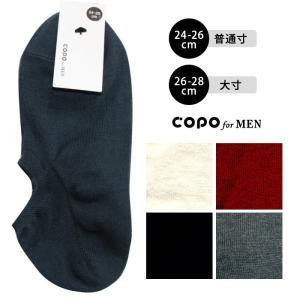 ■メーカー:コポ・日本製 ■仕様:スニーカー丈(くるぶし丈)、無地、綿混素材 ■素材:綿、アクリル、...