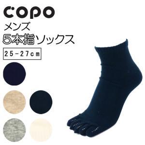 メンズ 5本指 ソックス 靴下 無地 くるぶし 丈 紳士 25-27cm ムレない ゆうパケット25%|copo-socks