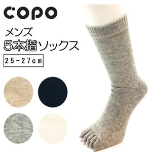 メンズ 5本指 ソックス 靴下 紳士 無地 25-27cm ムレない COPO ゆうパケット25%|copo-socks