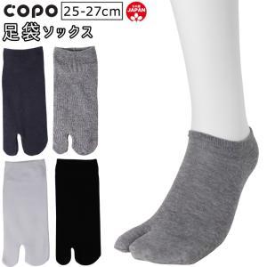 メンズ 足袋 ソックス 足袋ソックス 靴下 紳士 日本製 スニーカー丈 くるぶし丈 25-27cm COPO ゆうパケット33%|copo-socks