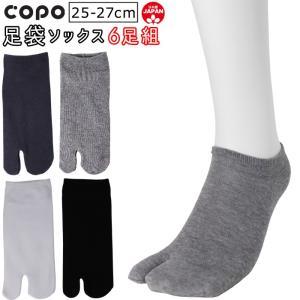 メンズ 足袋 ソックス 足袋ソックス 靴下 紳士 日本製 スニーカー丈 くるぶし丈 6足組 25-27cm COPO ゆうパケット33%|copo-socks