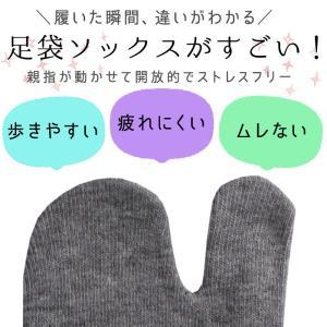 メンズ 足袋 ソックス 足袋ソックス 紳士 靴下 日本製 クルー丈 25-27cm COPO ゆうパケット33%|copo-socks|02