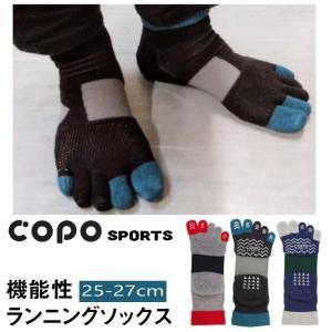 メンズ ランニング用 ソックス 5本指 靴下 紳士 スポーツ クルー 丈 25-27cm COPO ゆうパケット33%|copo-socks