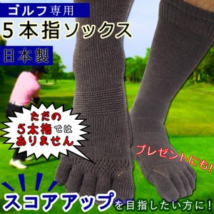 メンズ ゴルフ用 ソックス 5本指 靴下 紳士 スポーツ クルー 丈 25-27cm COPO ゆうパケット33%|copo-socks