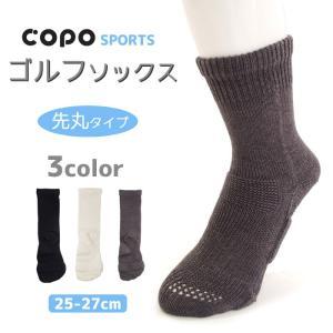 ゴルフ メンズ ソックス 靴下 クルー 丈 スポーツ 25-27cm 紳士 男性 用 靴下 日本 製 運動 父の日 プレゼント COPO ゆうパケット33%|copo-socks