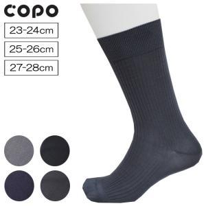 メンズ ビジネス ソックス 靴下 リブ 消臭加工 紳士 23-24cm 25-26cm 27-28cm ゆうパケット50%|copo-socks