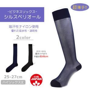 メンズ ソックス 靴下 ビジネス ハイソックス 薄手 25-27cm MORE シルスペリオール 紳士 日本製 オフィス ゆうパケット16%|copo-socks