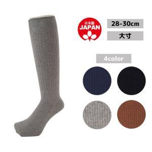 メンズ ビジネス ハイソックス ロングホーズ 大きいサイズ 靴下 綿100% 28-30cm 紳士 COPO ゆうパケット50%|copo-socks