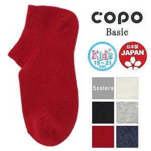 キッズ ソックス 靴下 無地 スニーカー丈 くるぶし 15-21cm COPO ゆうパケット25%|copo-socks