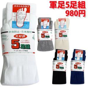 メンズ ソックス 靴下 大寸 5本指 軍足 作業用 日本製 5足組 26cm 27cm 28cm ゆうパケット便不可|copo-socks