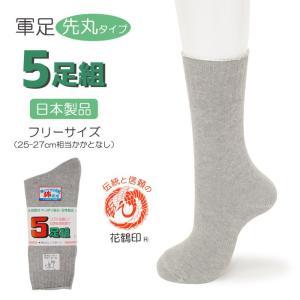 メンズ ソックス 靴下 紳士 作業用 軍足 5足組 男女兼用 フリーサイズ 日本製 ゆうパケット不可|copo-socks