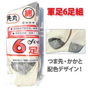 メンズ ソックス 靴下 軍足 作業用 先丸 日本製 6足組 26cm 24-27cm ゆうパケット便不可|copo-socks
