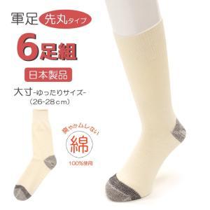 メンズ ソックス 靴下 軍足 作業用 先丸 日本製 6足組 26cm 26-28cm ゆうパケット便不可|copo-socks