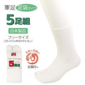 メンズ ソックス 靴下 足袋 軍足 作業用 綿 5足組 25-27cm ゆうパケット不可|copo-socks